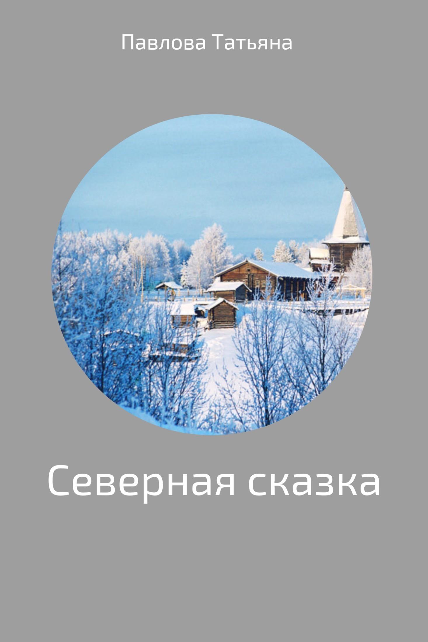Татьяна Владимировна Павлова Северная сказка