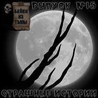Anonymous - Байки из тьмы. Выпуск 15