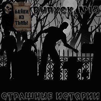 Anonymous Байки из тьмы. Выпуск 18 левицкий а байки из бункера