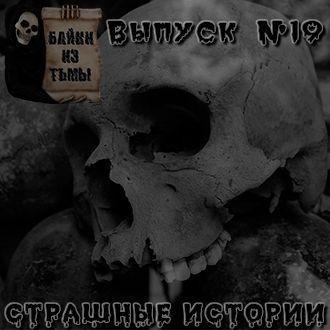 Anonymous Байки из тьмы. Выпуск 19
