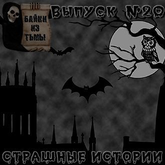 Anonymous Байки из тьмы. Выпуск 20
