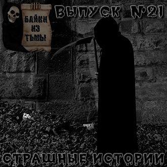 Anonymous Байки из тьмы. Выпуск 21