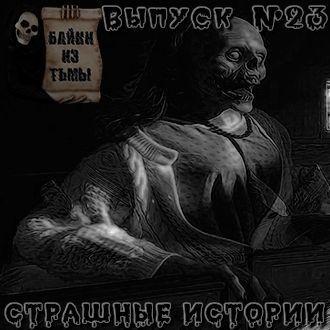 Anonymous Байки из тьмы. Выпуск 23 левицкий а байки из бункера