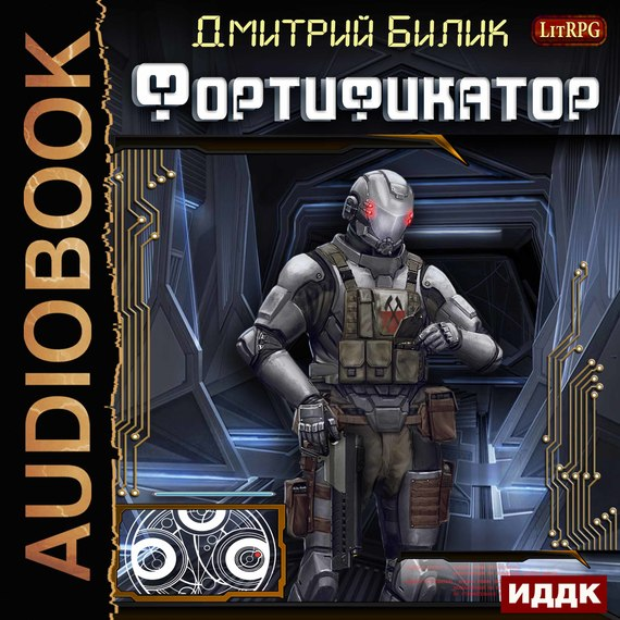 Дмитрий Билик Фортификатор билик дмитрий фортификатор книга 1 цифровая версия
