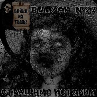 Anonymous Байки из тьмы. Выпуск 27