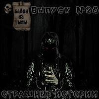 Anonymous - Байки из тьмы. Выпуск 28