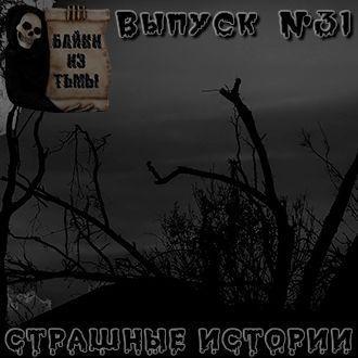 Anonymous Байки из тьмы. Выпуск 31 левицкий а байки из бункера