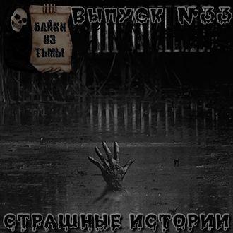 Anonymous Байки из тьмы. Выпуск 33