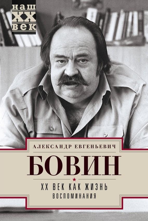 Александр Бовин бесплатно