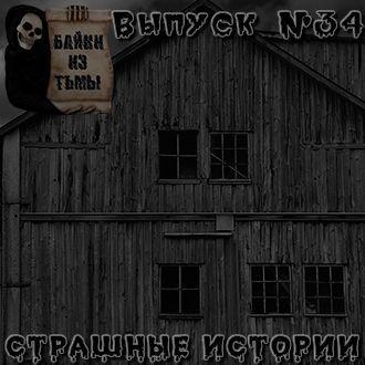 Anonymous Байки из тьмы. Выпуск 34