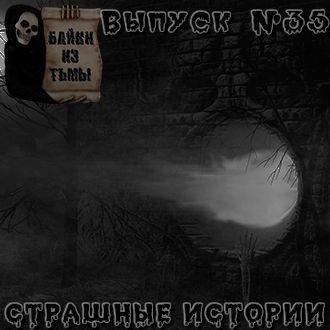 Anonymous Байки из тьмы. Выпуск 35 левицкий а байки из бункера