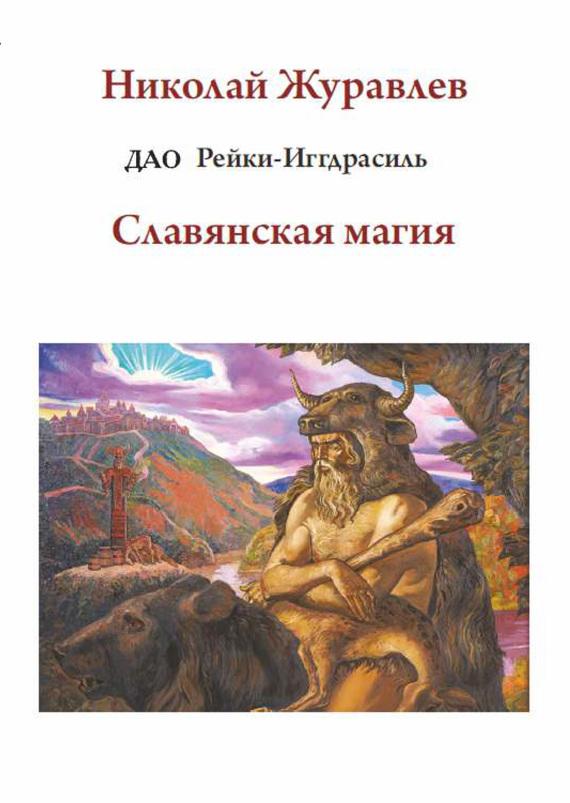 Николай Журавлев Дао Рейки-Иггдрасиль. Блок «Славянская магия» рейки для подрамника пермь