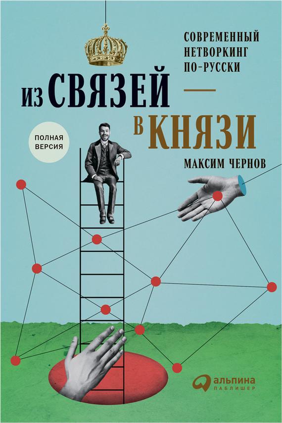 Максим Чернов бесплатно