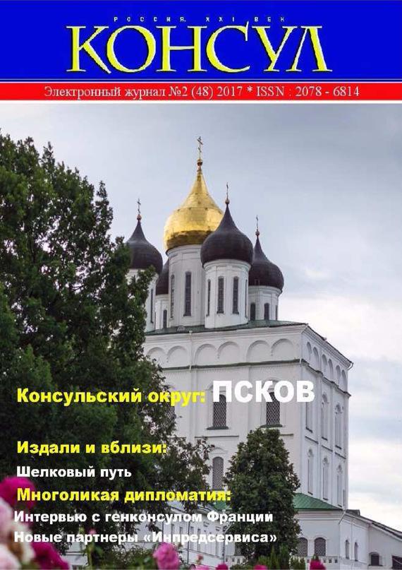 Отсутствует Журнал «Консул» № 2 (48) 2017 отсутствует журнал консул 1 39 2015