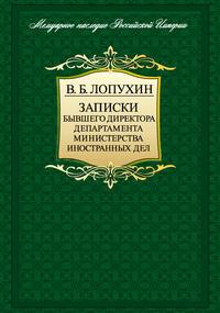 Владимир Лопухин - Записки бывшего директора департамента министерства иностранных дел