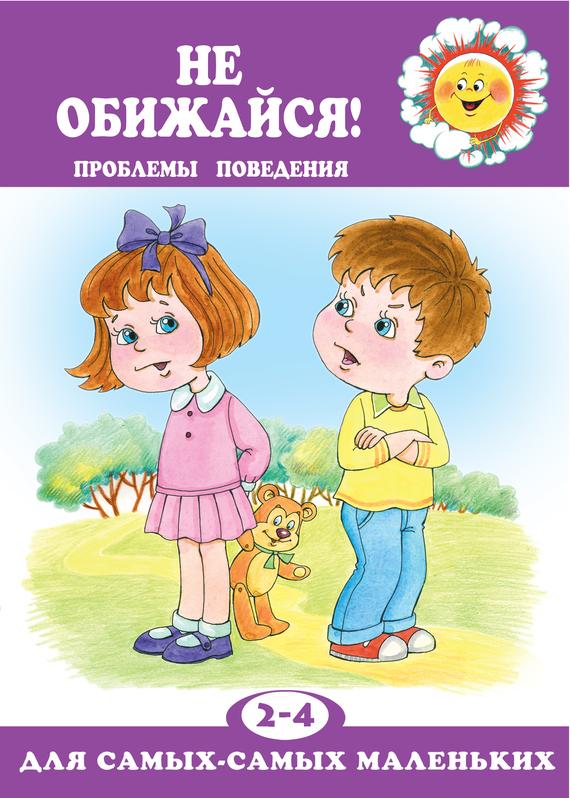 Елена Геннадьевна Филякова Не обижайся! Проблемы поведения