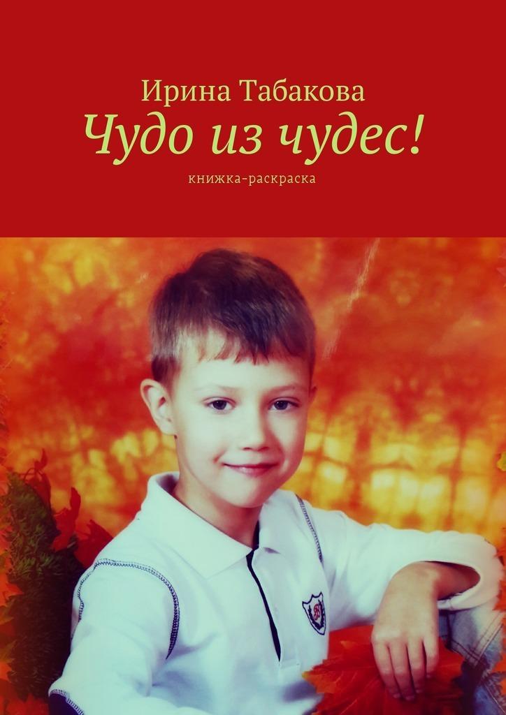 Ирина Табакова бесплатно