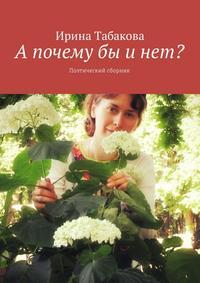 Ирина Табакова - Апочемубы инет? Поэтический сборник