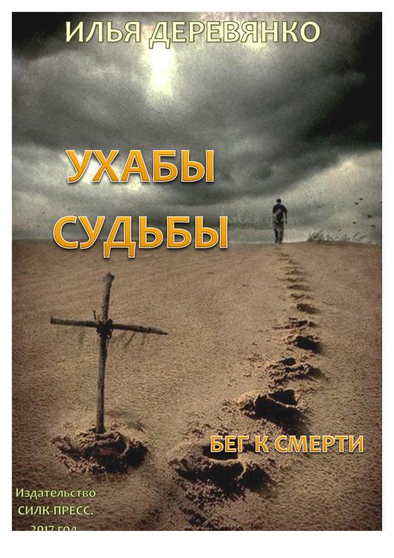 Илья Деревянко Бег к смерти цена