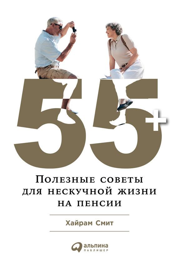 Хайрам Смит. 55+: Полезные советы для нескучной жизни на пенсии