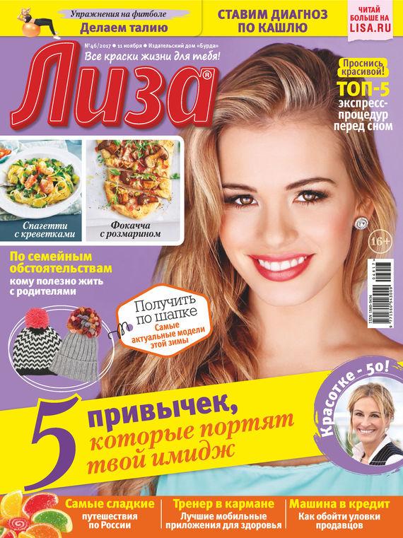 Журнал «Лиза» №46/2017 от ЛитРес