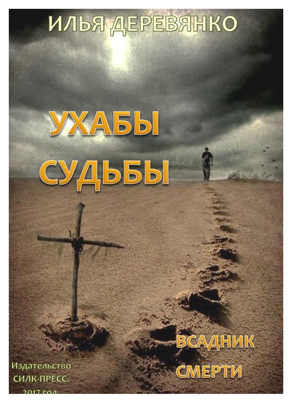 Всадник смерти