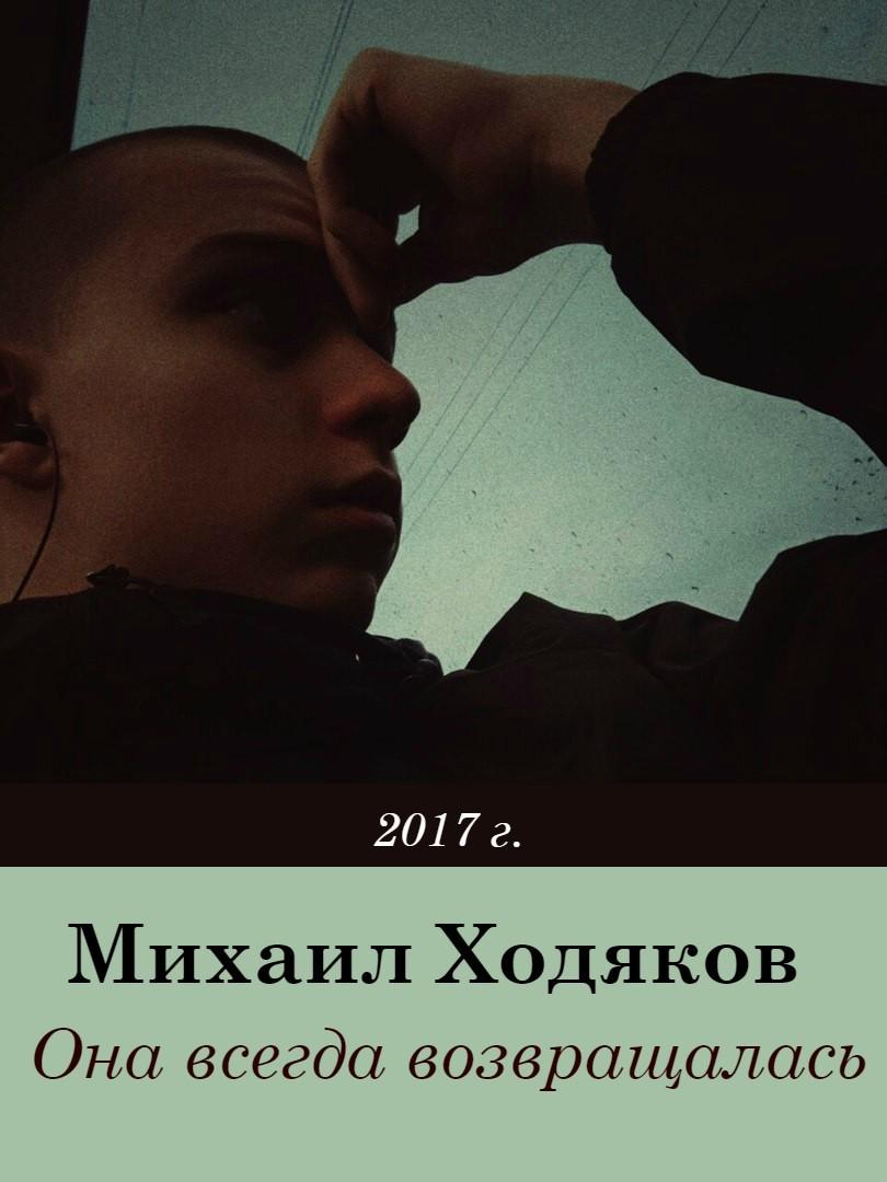 Михаил Ходяков бесплатно