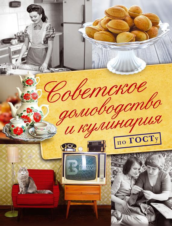 Наталья Полетаева Советское домоводство и кулинария по ГОСТу