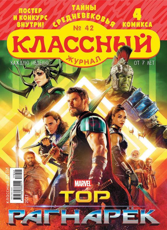 Открытые системы Классный журнал №42/2017