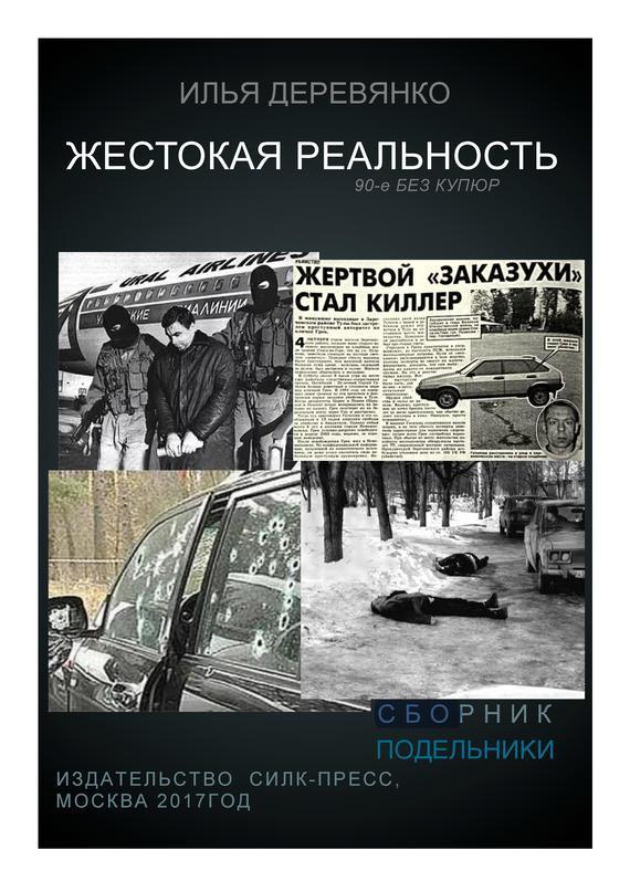 Илья Деревянко Подельники