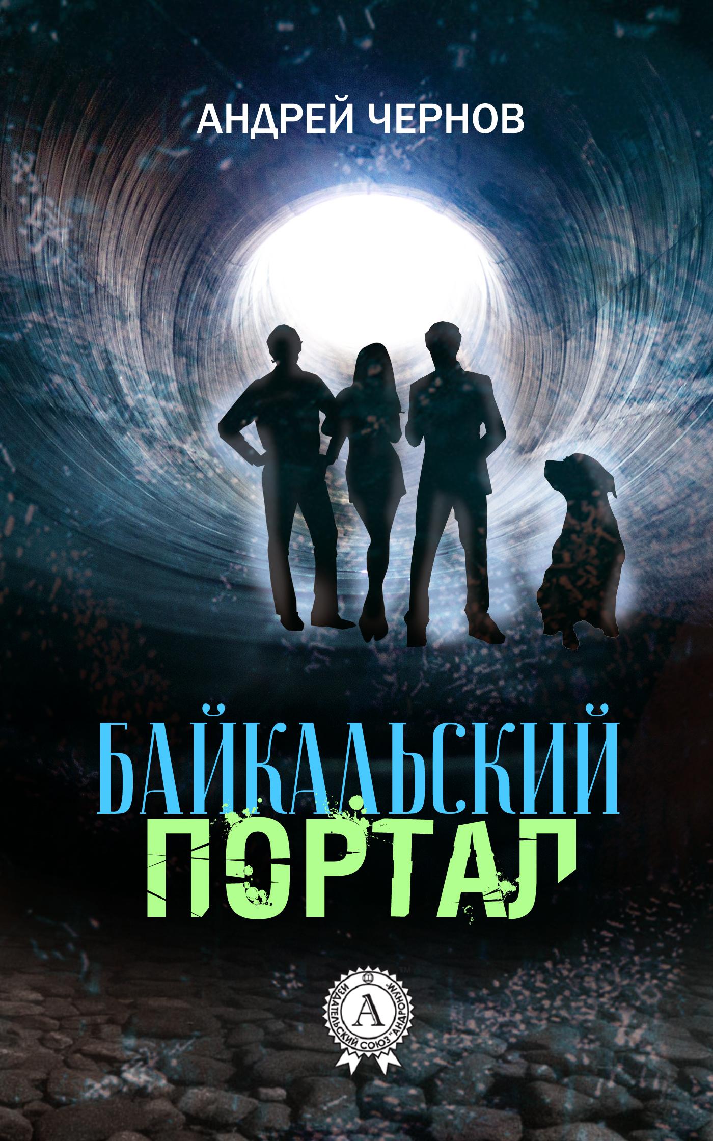 Андрей Чернов - Байкальский портал