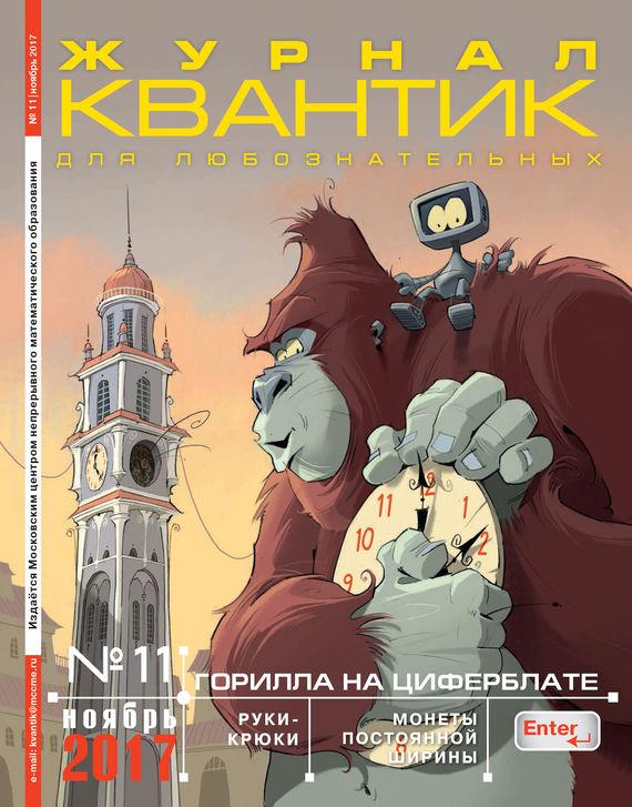 Отсутствует Квантик. Журнал для любознательных. №11/2017 отсутствует ателье 11 2017