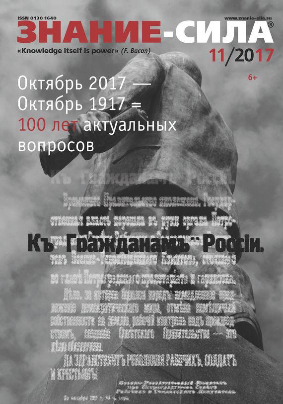 Отсутствует Журнал «Знание – сила» №11/2017 отсутствует ателье 11 2017