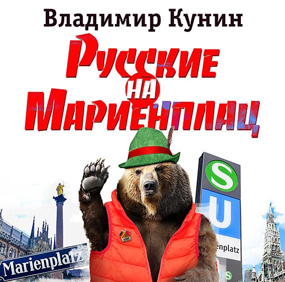 Владимир Кунин Русские на Мариенплац