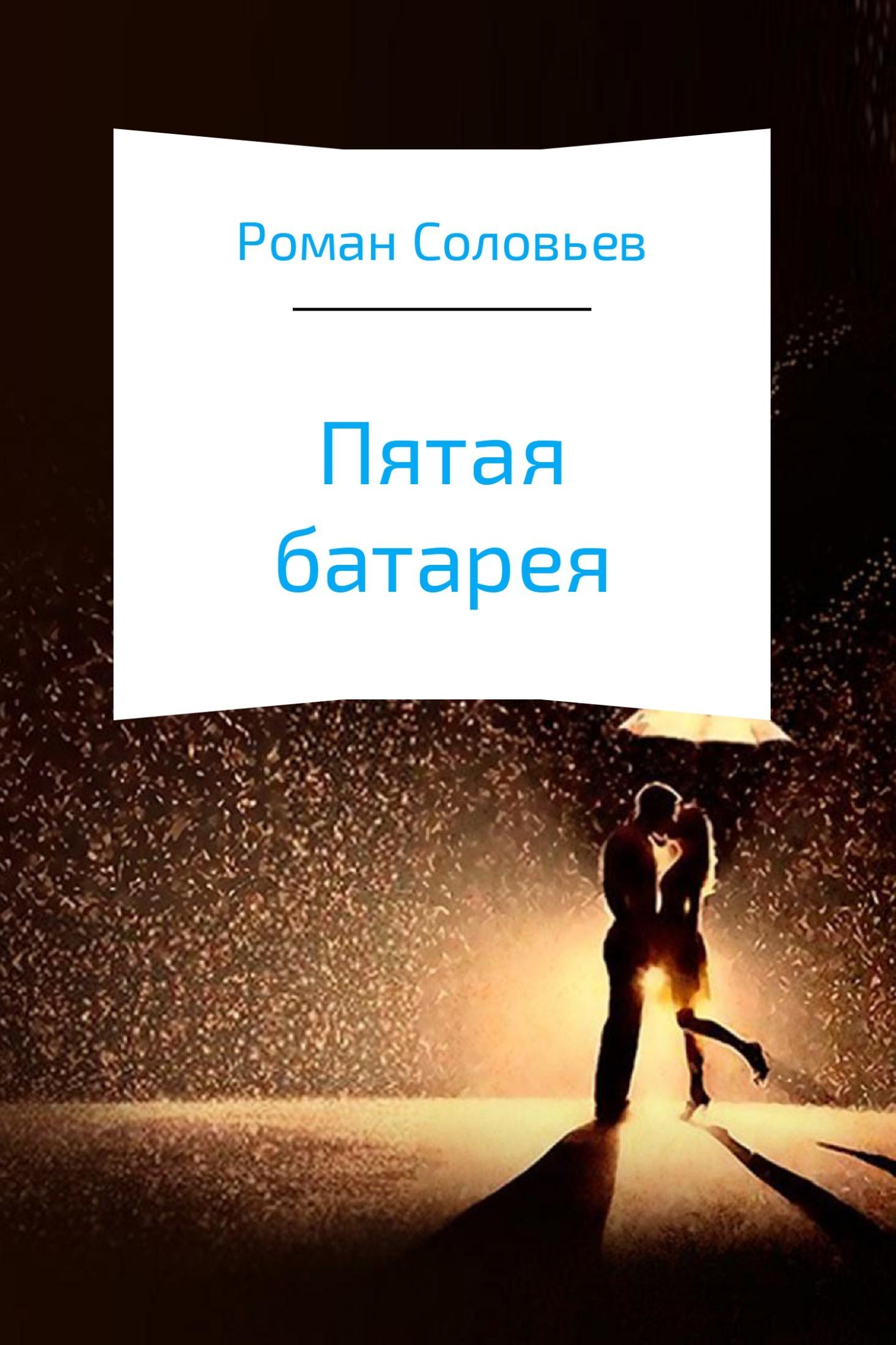 Роман Соловьев бесплатно