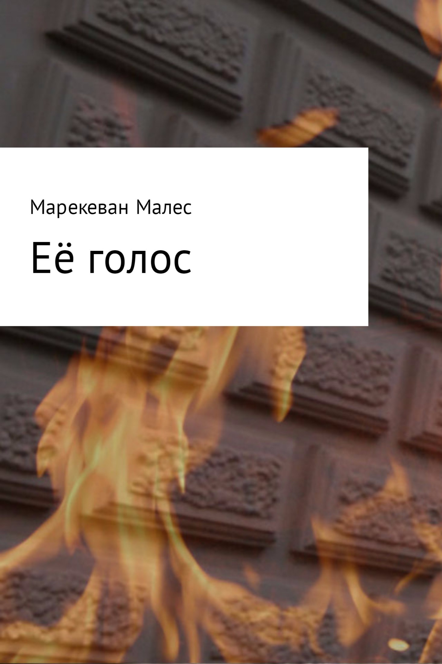 Марекеван Александрович Малес бесплатно