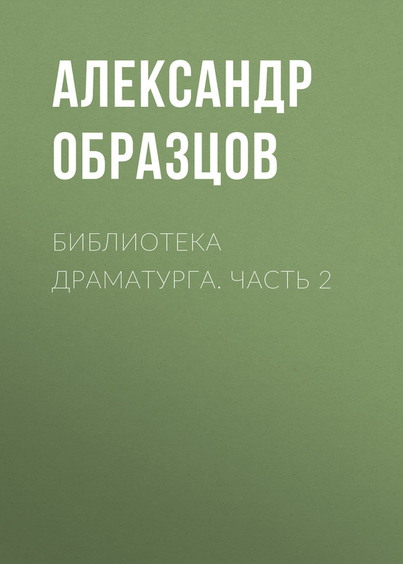 Александр Образцов - Библиотека драматурга. Часть 2