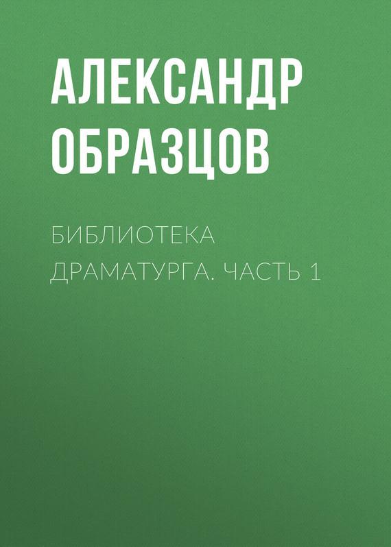 Александр Образцов Библиотека драматурга. Часть 1 литературная москва 100 лет назад