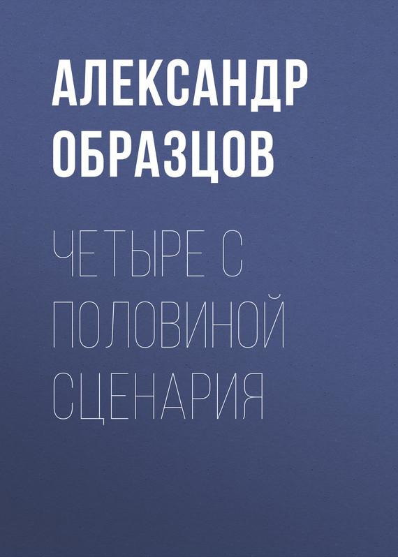 Четыре с половиной киносценария из Петербурга (сборник)