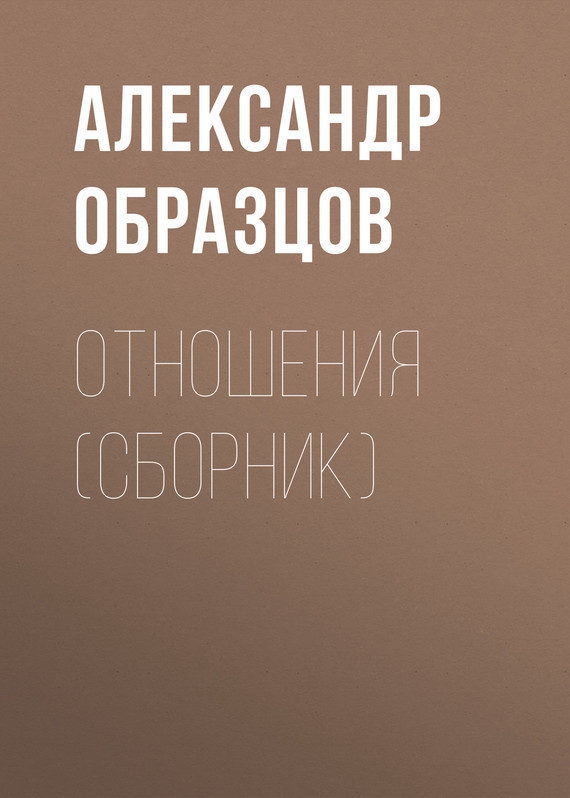 Александр Образцов - Отношения (сборник)