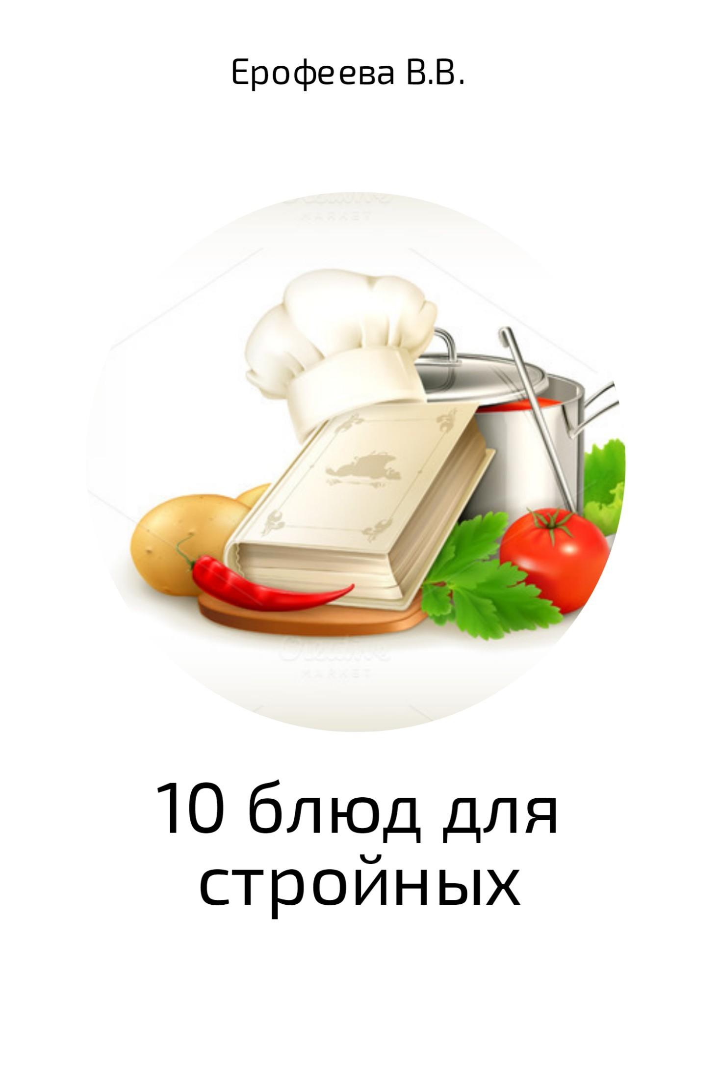 10 блюд для стройных