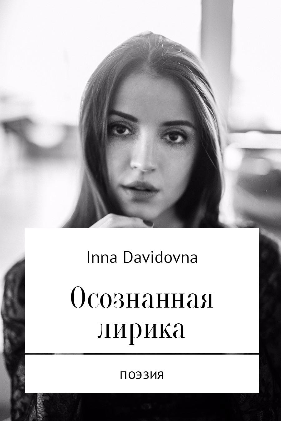 Инна Давидовна Лалетина Осознанная лирика. Поэзия