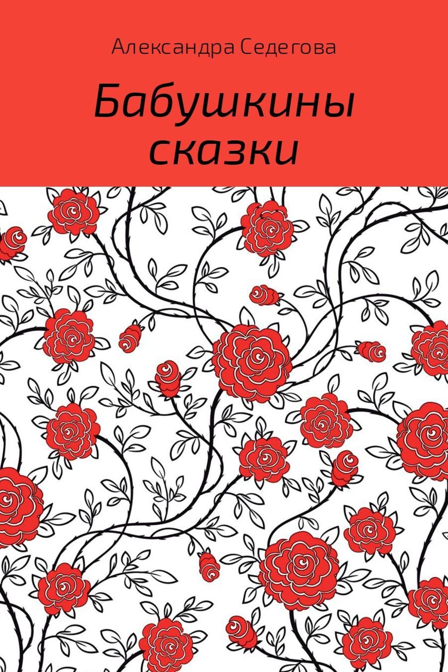 Александра Николаевна Седегова Бабушкины сказки бокс рский мешок не наполненный