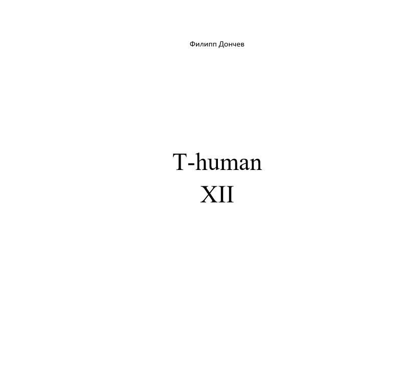 T-human XII