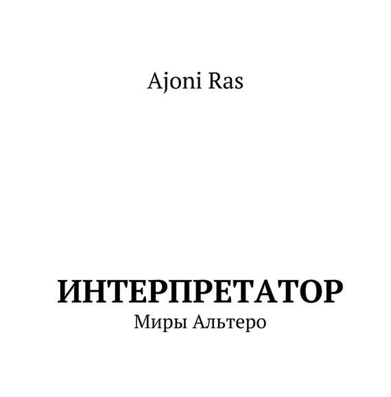 Ajoni Ras Интерпретатор. Миры Альтеро муксун в москве магазин