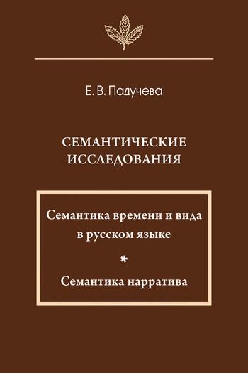 Елена Викторовна Падучева бесплатно