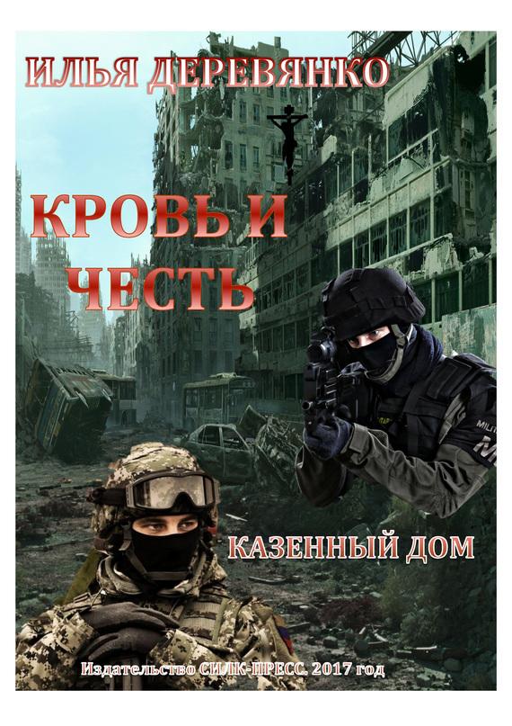 Илья Деревянко Казенный дом цена