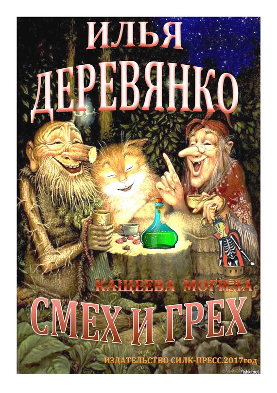 Илья Деревянко Кащеева могила скульптура иван царевич