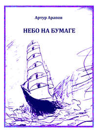 Артур Арапов - Небо на бумаге. Сборник