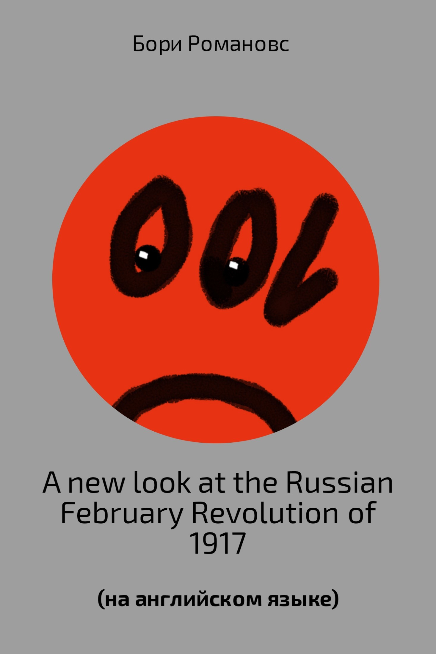 Борис Романов A new look at the Russian February Revolution of 1917 гусев с catalog of russian imperial coins 1682 1917